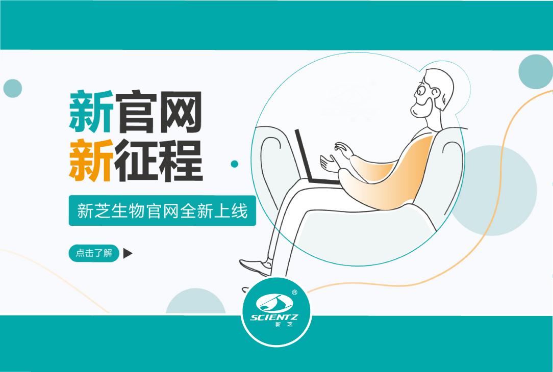新芝生物新官网正式上线