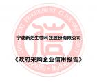 关于宁波新芝生物获得广东省政府采购企业信用AAA级认证的通知