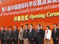 新芝生物——第八届中国国际科学仪器及实验室装备展览会
