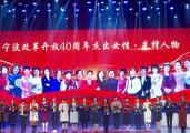 宁波改革开放40周年杰出女性受表彰——记新芝生物董事长周芳女士