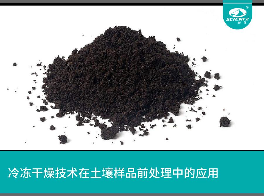 冷冻干燥技术在土壤样品前处理中的应用