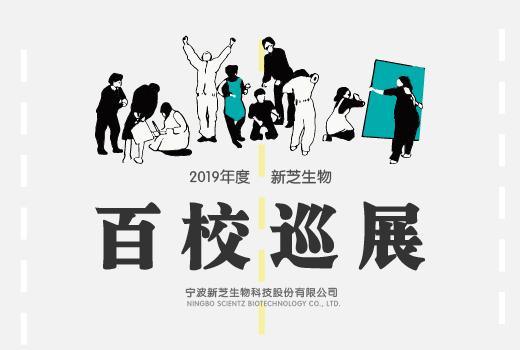 【百校巡展】走进沈阳药科大学和浙江大学