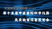 宁波新芝生物邀请您参加第十五届中国国际科学仪器及实验室设备展览会