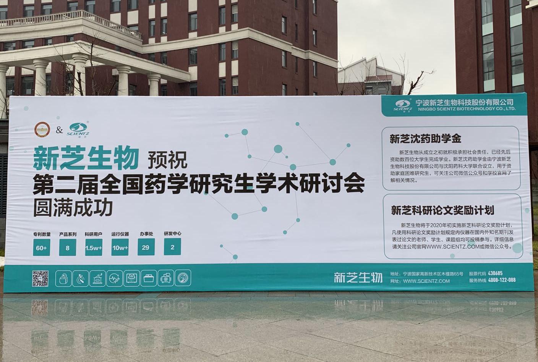 周芳出席第二届全国药学研究生学术研讨会