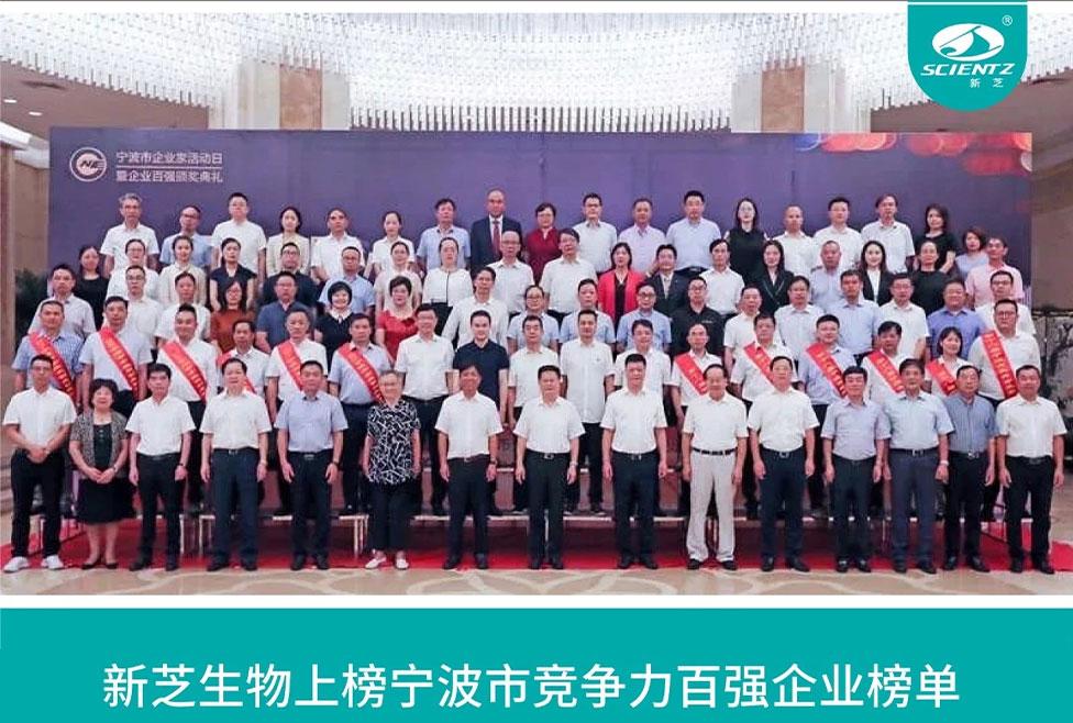 新芝生物上榜宁波市竞争力百强企业榜单
