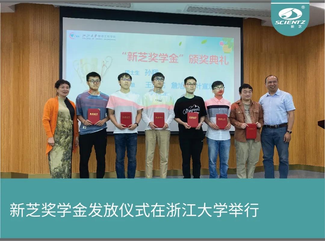 新芝奖学金发放仪式在浙江大学举行