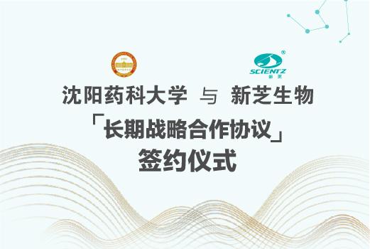 强强联手——新芝生物与沈阳药科大学达成战略合作