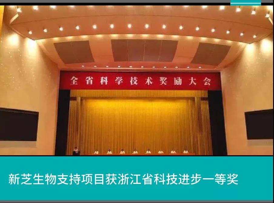 新芝生物支持项目获浙江省科技进步一等奖